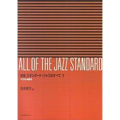 ♪新版 スタンダード・ジャズのすべて (1) 高島 慶司