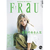 FRaU 2017年3月号 小さい表紙画像