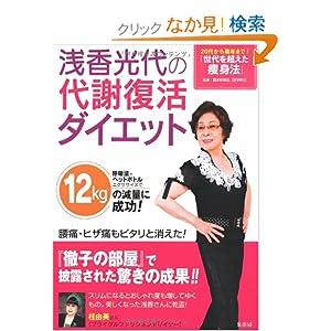『浅香光代の代謝復活ダイエット』
