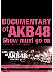 DOCUMENTARY of AKB48 Show must go on 少女たちは傷つきながら、夢を見る スペシャル・エディション(2枚組)