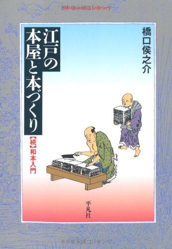 江戸の本屋と本づくり 続和本入門(平凡社ライブラリー)