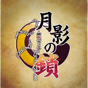 PSP 月影の鎖 -錯乱パラノイア-(ゲーム)