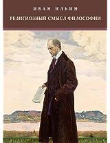 Religioznyj smysl filosofii: Russian Language