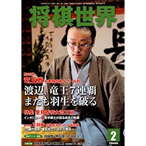 将棋世界 2011年 02月号 [雑誌]