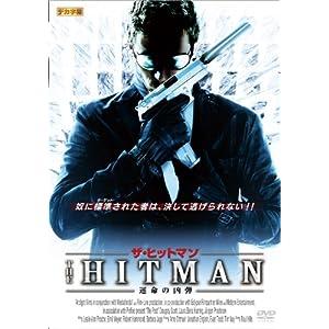 ザ・ヒットマン 運命の凶弾の画像