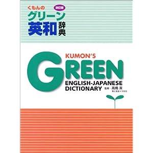 くもんのグリーン英和辞典