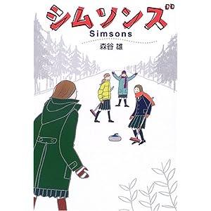 シムソンズの画像