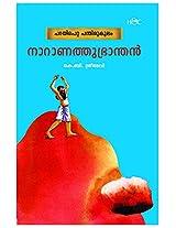 Naranathubranthan