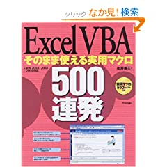 Excel VBA gp}N500A@&lt;Excel 2003/2002/2000&gt;