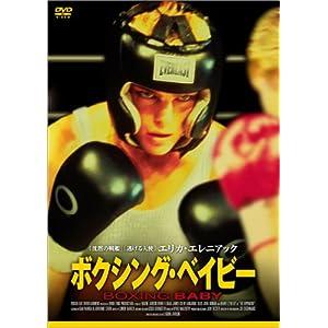 ボクシング・ベイビーの画像
