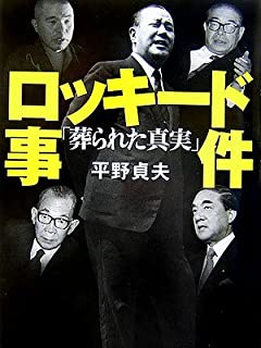 永田町謀略録「政治家の殺し方」 第1回 田中角栄(元首相) vol.2