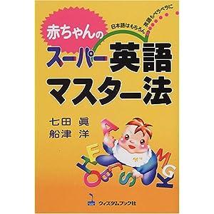 赤ちゃんのスーパー英語マスター法—日本語はもちろん英語もペラペラに (WISDOM BOOK)