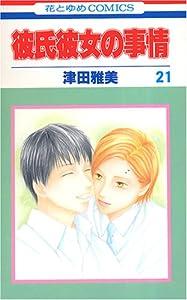 彼氏彼女の事情 (21) (花とゆめCOMICS)