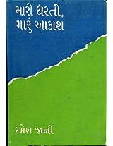 Mari Dharati Maru Aakash