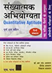 Sankhyatmak Abhiyogyata (Quantitative Aptitude)
