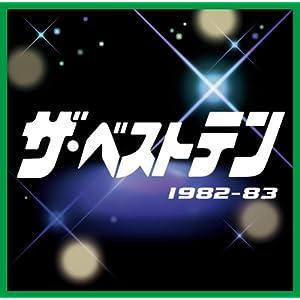 ザ・ベストテン 1982-1983 [Compilation]