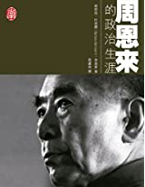 CUHK Series:Zhou Enlai: A Political Life(Chinese Edition)