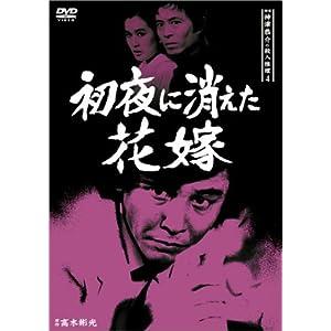 探偵神津恭介の殺人推理 4 〜初夜に消えた花嫁〜