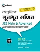 Vastunisth Moolbhoot Ganit Bhaag 2 - Jee Main & Advanced (Old Edition)