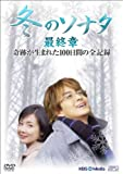 [DVD]�w�~�̃\�i�^�x�ŏI�� ��Ղ����܂ꂽ100��Ԃ̑S�L�^ DVD-BOX