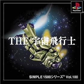 SIMPLE1500シリーズ Vol.100 THE 宇宙飛行士