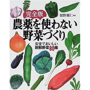 完全版 農薬を使わない野菜づくり―安全でおいしい新鮮野菜80種