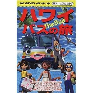 ハワイ バスの旅 (地球の歩き方 旅マニュアル)