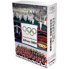 アテネオリンピック 日本代表選手 活躍の軌跡