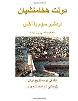 Achaemenid State Ardeshir III: Dowlat-i Hakhamaneshian; Ardeshir-i Sevoum