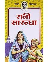 Rani Sarandha (Children Classics by Premchand)