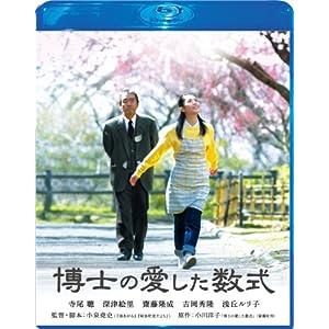 【クリックでお店のこの商品のページへ】博士の愛した数式 Blu-ray スペシャル・エディション