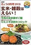 NHKきょうの料理玄米雑穀はえらい