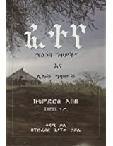 Fetena: A Collection of Amharic Poems (Amharic Edition)