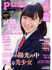 ピュアピュア Vol.56