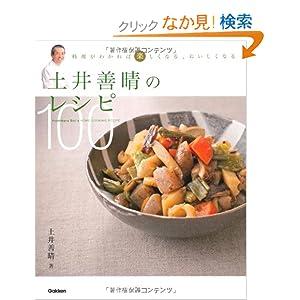 土井善晴のレシピ100: 料理がわかれば楽しくなる、おいしくなる