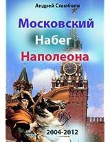 Napoleon's Moscow Raid (Napoleon's searching of the Grail)