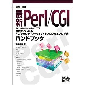 図解・標準 最新Perl/CGIハンドブック―基礎からわかるインタラクティブWebサイトプログラミング手法