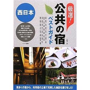 西日本厳選!公共の宿ベストガイド
