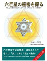 Serch The Star of David Mystery