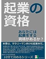 kigyounosikakuanatanihakigyouwosurusikakugaaruka (juppunndeyomerusiri-zu)