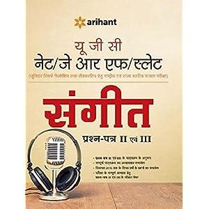 UGC NET/JRF/SLET - SANGEET Prash Patr II & III