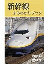 A guide to Shinkansen