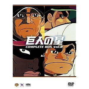 巨人の星 コンプリートBOX Vol.2