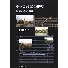 内藤久子著『チェコ音楽の歴史—民族の音の表徴』の商品写真