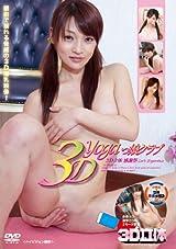 3D立体映像 YOGAっ娘クラブ 感謝祭 [DVD]