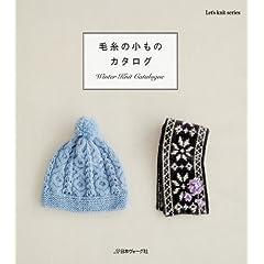 毛糸の小ものカタログ