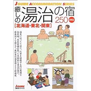 癒しの湯治の宿250—北海道・東北・関東〈2005年版〉 (ジェイ・ガイド—宿泊シリーズ)