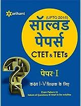 CTET & TETs Solved Papers Paper-1 Class I-V Shikshak Ke Liye