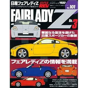 日産フェアレディZ No.3 (ハイパーレブ 101) 商品画像