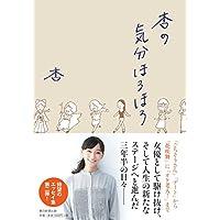 杏 杏の気分ほろほろ 小さい表紙画像